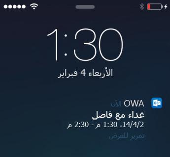 تعرض شاشة قفل iPhone تنبيه اجتماع OWA for iPhone