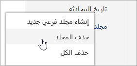 لقطة شاشة لخيار قائمة مجلد الحذف