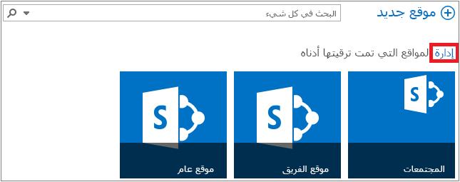 """مثال للصفحة """"المواقع"""" مع تمييز الارتباط """"إدارة"""""""