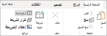 """الزر """"تخطيط"""" علي شريط علامة التبويب """"الصفحة الرئيسية"""" في PowerPoint Online."""
