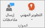 مجموعة «الموارد» في علامة التبويب «دفاتر ملاحظات للصفوف».