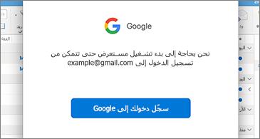 مربع حوار من Google يطلب من المستخدم تسجيل الدخول