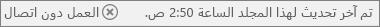 يعرض شريط حالة Outlook أن Outlook غير متصل بخادم البريد الخاص به