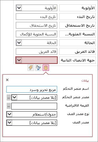 الحالة الأولية لمربع الخاصية لعنصر تحكم قائمة تحرير وسرد