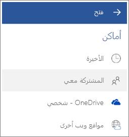 لقطة شاشة لكيفية مراجعة الملفات التي شاركها الآخرون معك في نظام التشغيل Android.