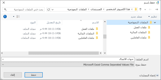 حفظ الملف contacts.csv في أي موقع في الكمبيوتر.