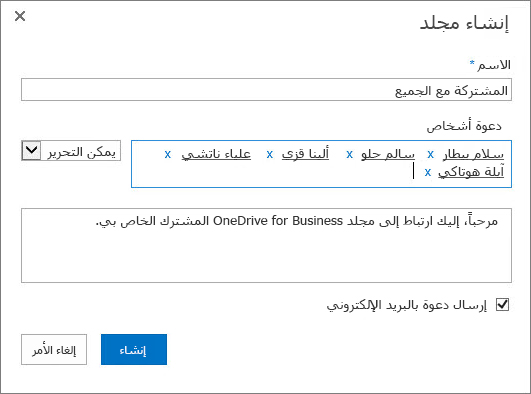 """مربع الحوار لإدراج عناوين البريد الإلكتروني للأشخاص الذين ترغب في مشاركة المجلد """"OneDrive for Business"""" معهم."""
