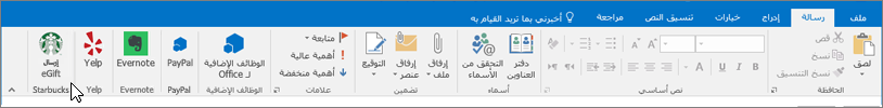 لقطه شاشه ل# شريط Outlook مع التركيز علي علامه التبويب رساله حيث يشير المؤشر الي الوظائف الاضافيه في اقصي يسار. في هذا المثال، يتم الوظائف الاضافيه الوظائف الاضافيه ل Office و PayPal Evernote ييلب و# ستاربوكس.
