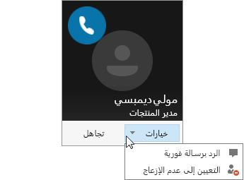 """لقطة شاشة لإعلام اتصال مع قائمة """"خيارات"""" مفتوحة."""