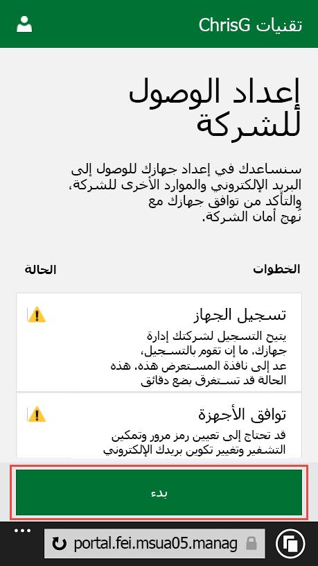 MDM_WindowsPhone_2_بدء الإعداد