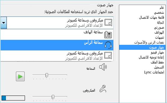 لقطة شاشة لإعداد صوت