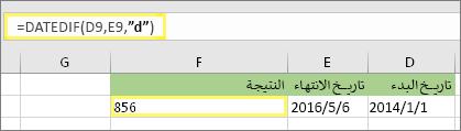 """=DATEDIF(D9,E9,""""d"""") بنتيجة 856"""