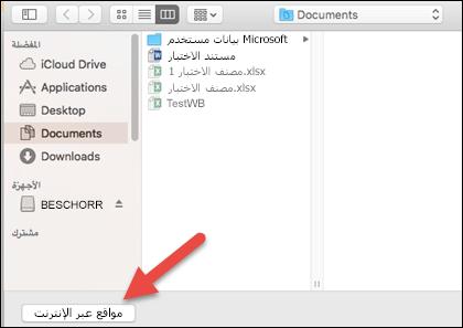 """استعراض طريقة العرض """"على جهاز Mac"""" ضمن قائمة """"فتح ملف""""."""