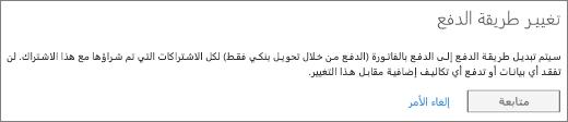 الإشعار الذي يعرض عندما يتم تبديل الدفع من بطاقة ائتمان أو حساب بنكي إلى فاتورة.