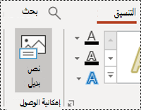 زر جزء لشكل في PowerPoint for Windows
