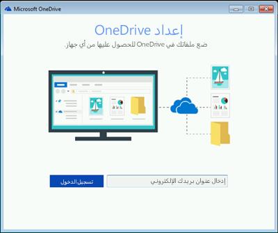 لقطة الشاشة للشاشة الأولى من إعداد OneDrive في Windows 7