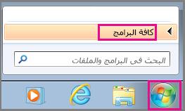 """البحث عن تطبيقات Office باستخدام  """"كافة البرامج"""" في Windows 7"""
