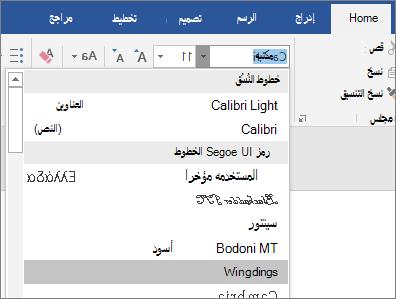 توسيع محدد الخط ب# اختيار خط Wingdings.