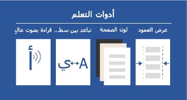 أربع أدوات تعلم متوفرة تجعل المستندات أكثر قابلية للقراءة