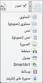 إدراج عنصر نائب في PowerPoint for Mac