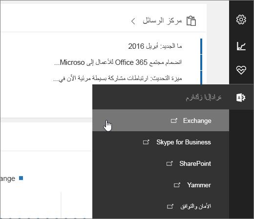 لقطة شاشة لمركز إدارة Office 365 مع تحديد Exchange.