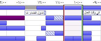 شبكة التوفر/الانشغال في Outlook