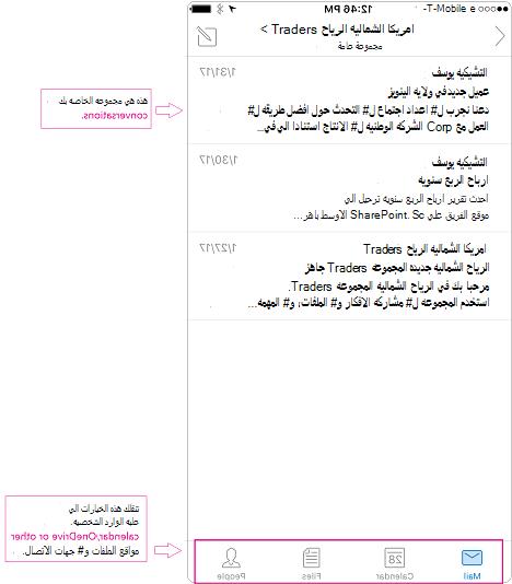 طريقه عرض المحادثه مجموعه في تطبيق Outlook ل# الاجهزه المحموله