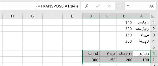 نتيجة صيغة تحتوي على الخلايا A1:B4 التي تم تبديل موضعها إلى الخلايا A6:D7