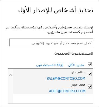 إضافة مستخدمين لبرامج إصدار Office 365