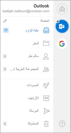 جزء التنقل في Outlook مع المفضلة في الأعلى