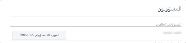 """لقطة شاشة تظهر حساب """"مسؤول مُصدّق"""" تمت مزامنته باعتباره """"المسؤول العام"""" في Office 365"""