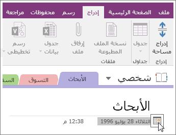 لقطة شاشة لكيفية تغيير طابع التاريخ على صفحة في OneNote 2016.