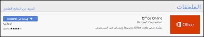 ملحق Office Online رسمي في مخزن ويب Chrome