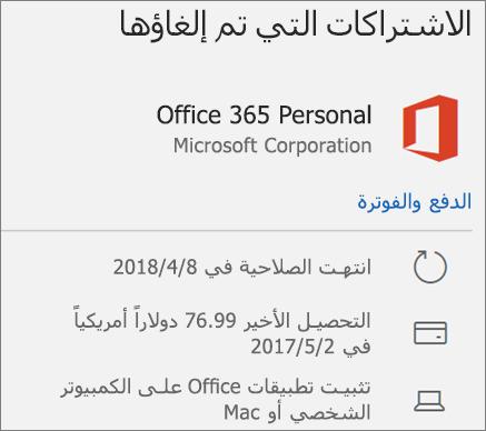 يعرض اشتراك Office 365 الذي انتهت صلاحيته