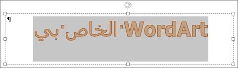 WordArt المحدد