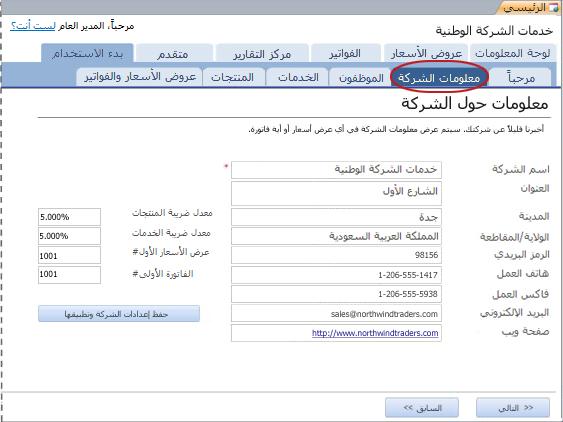 """علامة التبويب """"معلومات الشركة"""" لقالب """"قاعدة بيانات الخدمات"""""""