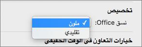 """القائمة المنسدلة """"نسق Office"""" حيث يمكن للمستخدم تحديد """"ملون"""" أو """"نسق كلاسيكي"""""""