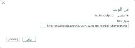 "Power Query > ""من ويب"" > الحوار ادخال URL"