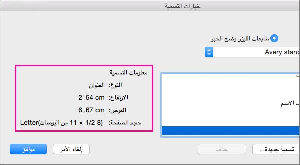 عند تحديد منتج تسميه في القائمه رقم المنتج علي الجانب الايمن، يعرض Word الخاص به القياسات علي اليسار.