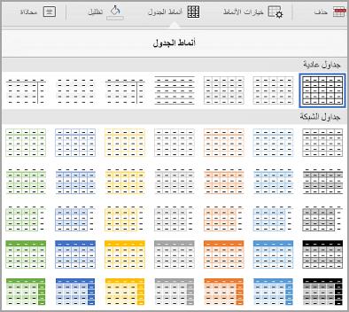 معرض القوالب جدول iPad
