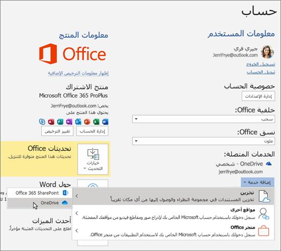 """تمييز تحديد تخزين على OneDrive للخيار """"إضافة خدمة"""" ضمن الخدمات المتصلة في"""