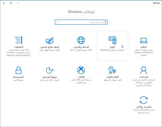 Pic اعدادات جهاز Windows