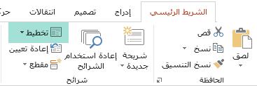 زر التخطيط على علامة تبويب الصفحة الرئيسية في PowerPoint يعرض كافة تخطيطات الشرائح المتوفرة