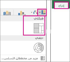 """خيار مخطط هيكلي على علامة التبويب """"إدراج"""" في Office 2016 for Windows"""