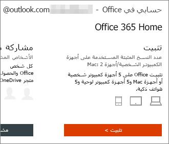 لخطط Office 365، حدد تثبيت > على الصفحة الرئيسية لحساب Office الخاص بي