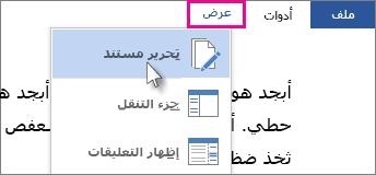 """صورة لجزء من القائمة """"عرض"""" في """"وضع القراءة""""، مع تحديد الخيار """"تحرير المستند""""."""