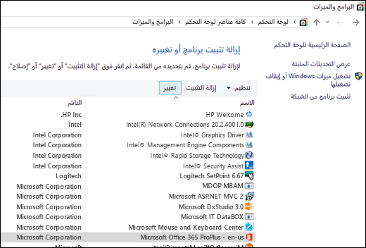 """انقر فوق """"تغيير"""" في برنامج """"إلغاء تثبيت البرامج"""" لبدء إصلاح Microsoft Office"""