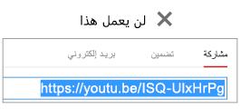 """إذا كانت التعليمة البرمجية المراد تضمينها تبدأ بـ """"http""""، فلن يتم تضمين الفيديو بنجاح."""