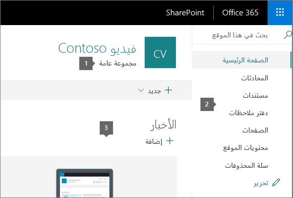 الصفحه الرئيسيه ل# موقع فريق SharePoint