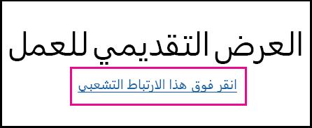 انقر فوق الارتباط ل# فتحه.